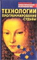 Сельченок Константин Технологии программирования судьбы 985-433-485-6