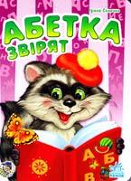 Сонечко Ірина Абетка звірят. (картонка) 978-966-08-4349-3