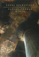 Елена Блаватская Разоблаченная Изида 978-5-699-24753-0