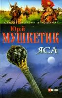 Мушкетик Юрій Яса (Т.2) 966-03-3541-5