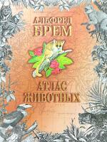 Альфред Брем Атлас животных. В 2 томах. Том 2 5-17-003283-8