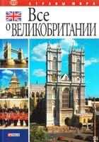 Коробов А., Иванова Ю. Все о Великобритании 978-966-03-4336-8