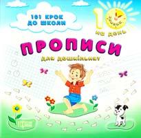 Ханіна Ольга Прописи для дошкільнят 978-617-030-184-0