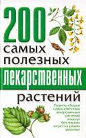 Сост. А. Архангельская 200 самых полезных лекарственных растений 978-966-519-046-2