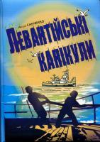 Санченко Антон Левантійські канікули 978-617-569-176-2