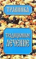 Петров В. Традиционное лечение 985-456-368-5