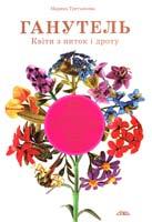 Третьякова Марина Ганутель. Квіти з ниток і дроту 966-8076-74-5