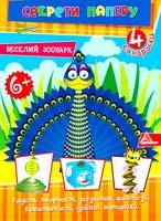 Гончарова Олена Веселий зоопарк 978-617-594-928-3