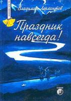 Владимир Лермонтов Праздник навсегда! Сокровенные истории 5-9550-0027-5