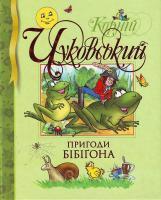 Чуковський К. Пригоди бібігона 966-605-705-0