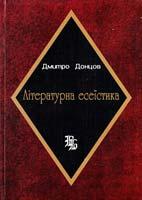 Донцов Дмитро Літературна есеїстика 978-966-538-212-6,  978-966-538-231-7