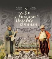 Юрій Мицик, Сергій Плохій Як козаки Україну боронили 978-617-7023-63-9