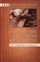 Александр Заблотский, Роман Ларщщев Советские ВВС против кригсмарине 978-5-9533-5065-5