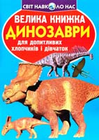 Зав'язкін Олег ВЕЛИКА КНИЖКА. ДИНОЗАВРИ 978-617-08-0409-9