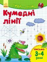 Каспарова Юлія Пиши-лічі. 3-4 роки. Письмо. Кумедні лінії