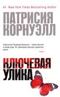Корнуэлл Патрисия Ключевая улика 978-5-389-06828-5