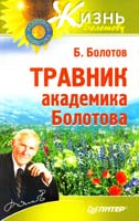 Болотов Борис Травник академика Болотова 978-5-459-00868-5