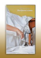 Клименко Люба Вибрані хіти 978-966-8910-84-5