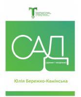 Бережко-Камінська Юлія Сад (зриме і незриме) 978-617-7504-07-7