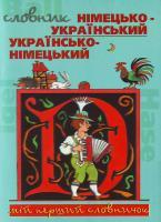 Німецько-український / українсько-німецький словник 966-661-877-х