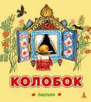 Капица О., Ушинский Константин Колобок 978-5-389-04391-6