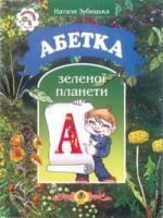 Зубицька Наталія Петрівна Абетка зеленої планети. Вірші. 966-692-001-8
