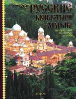 Рыбакова Светлана Русские монастыри и храмы: Путешествие по святым местам 978-5-17-059203-6