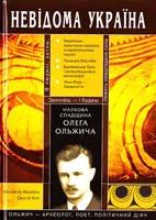 Відейко М. Наукова спадщина Олега Ольжича 978-966-1530-13-2