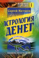 Сергей Матвеев Астрология денег 5-87383-020-7
