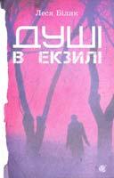 Білик Леся Душі в екзилі. Роман-трилогія 978-966-10-2544-7