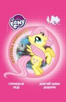 Мій маленький поні. Магічна колекція 978-617-500-934-5