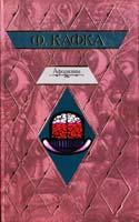 Кафка Франц Афоризмы. Письмо отцу. Письма 978-5-17-042398-9