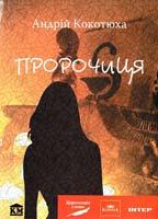Кокотюха Андрій Пророчиця 978-617-538-036-9