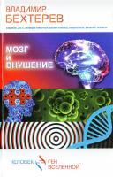 Бехтерев Владимир  978-5-17-088681-4