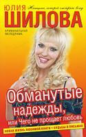 Юлия Шилова Обманутые надежды, или Чего не прощает любовь 978-5-17-069218-7, 978-5-271-29737-3