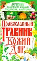 Составитель Светлана Мирошниченко Православный травник - Божий дар 978-966-481-057-6
