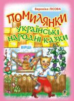 Бурда Оксана Іванівна Помилянки. Українські народні казки. Вірші. 978-966-408-230-0