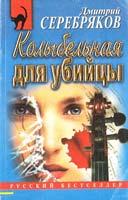 Серебряков Дмитрий Колыбельная для убийцы 5-04-003364-8