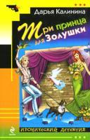 Дарья Калинина Три принца для Золушки 978-5-699-44321-5