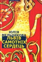 Мельникова Юлія Львів самотніх сердець 978-966-441-155-1