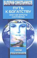 Валерий Синельников Путь к богатству, или Где зарыты сокровища 5-9524-1294-7