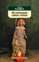 Кафка Франц Исследования одной собаки 978-5-389-02449-6