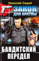 Седой Николай Бандитский передел 978-617-08-0362-7