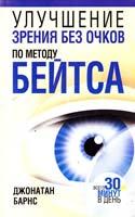 Барнс Джонатан Улучшение зрения без очков по методу Бейтса 985-15-0600-1, 978-985-15-0600-8