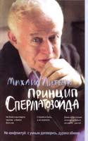 Литвак Михаил Принцип сперматозоида 978-5-222-13462-7