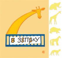 Кротюк Оксана Петрівна В зоопарку: віршик-гра 978-966-10-2284-2
