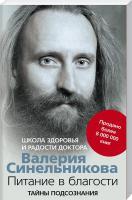 Синельников Валерий Питание в благости. Тайны подсознания 978-5-227-05517-0