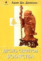 Адам Дж. Джексон Десять секретов Богатства 5-9550-0453-х,5-91250-139-6