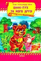 Мілн Александр Алан Вінні-Пух та його друзі 966-674-081-8