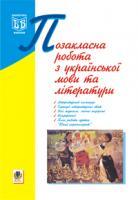 Середюк Галина Михайлівна Позакласна робота з української мови та літератури. 978-966-408-263-8